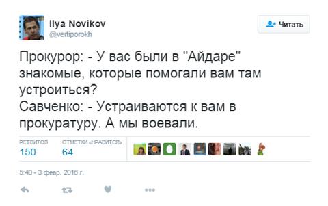В Айдар не устраиваются, там воюют - Савченко (4)