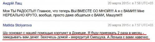 Скандал з українським телеканалом: з'явилися нові викриття (13)