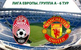 Зоря - Манчестер Юнайтед: онлайн трансляція матчу