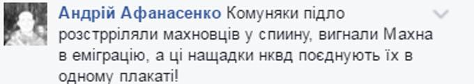 В окупованому Донецьку осоромилися зі Сталіним: з'явилося фото (2)