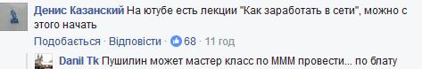Спасайся, кто может: Савченко снова ухитрилась развеселить соцсети (2)