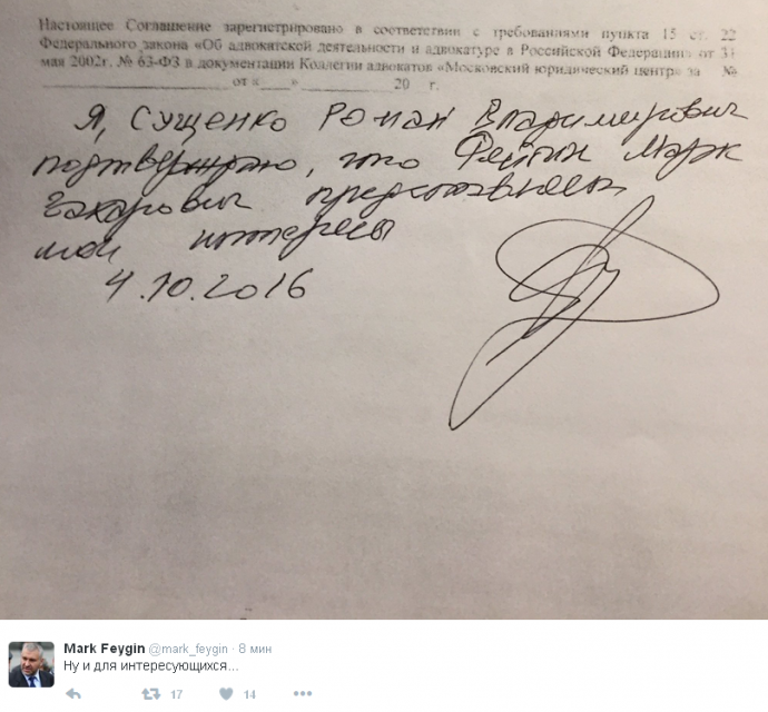 Екс-адвокат Савченко поговорив із заарештованим у Москві українцем (1)