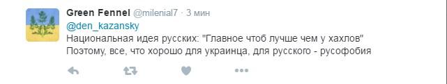 У Росії обурилися через Кіровоград: українці в соцмережах веселяться (1)