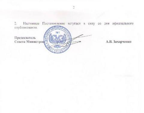 Главарь боевиков Захарченко случайно подчинил свою полицию ГПУ: опубликованы документы (2)