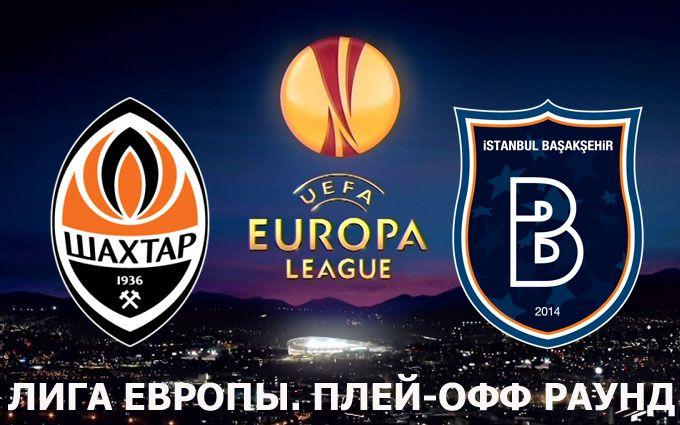 Шахтар - Істанбул Башакшехір: онлайн трансляція матчу