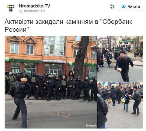 В Киеве забросали камнями российские банки: опубликованы фото (1)