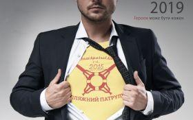 Герой есть в каждом из нас: пляжный патруль Киева выпустил пикантный календарь на 2019 год