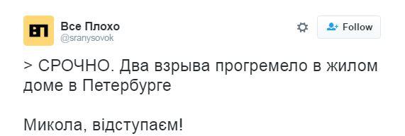Миколо, відступаємо: соцмережі оперативно відреагували на вибухи в Петербурзі (1)