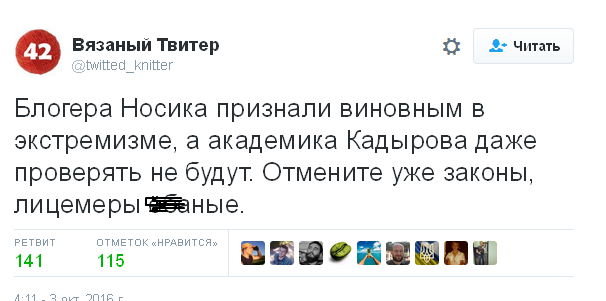 Відомого блогера в Росії засудили за запис в ЖЖ: соцмережі вибухнули (1)