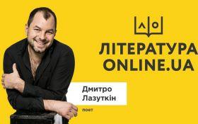 """Дмитрий Лазуткин в новом проекте """"Литература. ONLINE.UA"""""""
