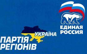 Партийцев Путина поймали на использовании вещей Януковича: появилось видео