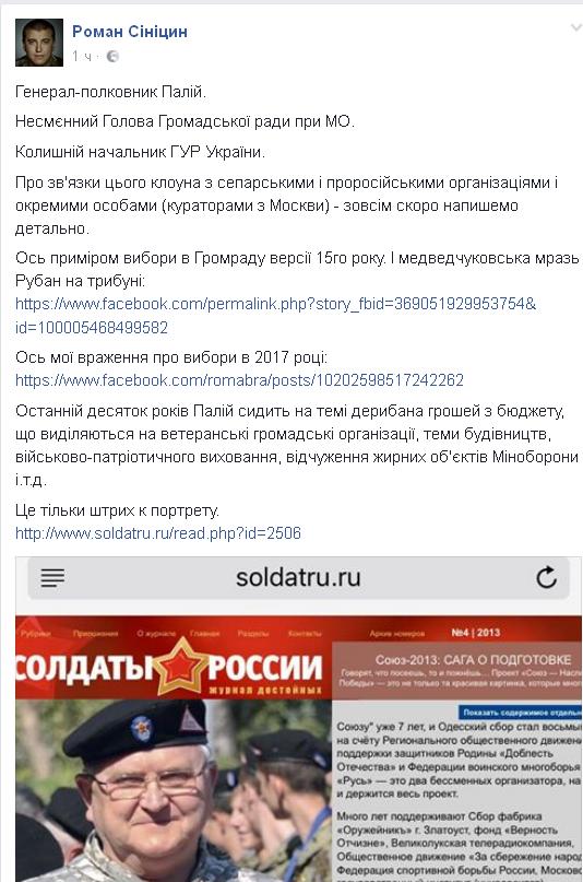В Украине зарегистрировано 750 общественных объединений участников АТО, - Госслужба ветеранов - Цензор.НЕТ 5950