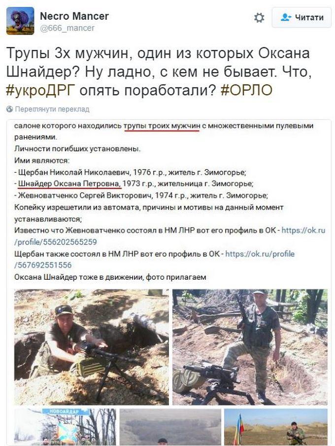 Знову укроДРГ: в мережі зловтішаються через криваву розбірку бойовиків ЛНР (1)