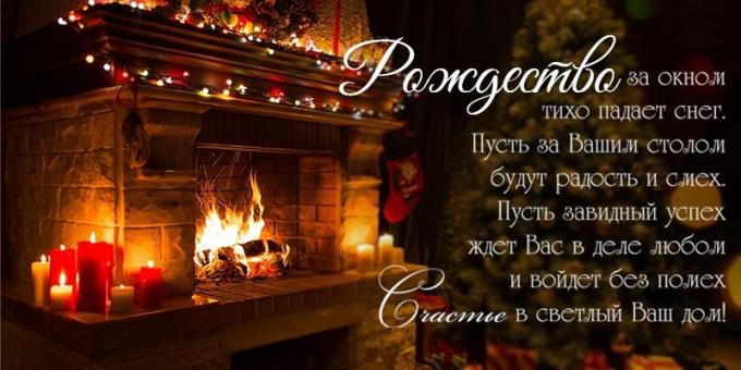 Лучшие поздравления с Рождеством в стихах, СМС и открытках (4)