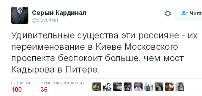 Дивні ці росіяни: в соцмережах коментують появу проспекту Бандери в Києві (3)