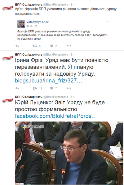 В БПП подтвердили готовность голосовать за отставку Яценюка (1)