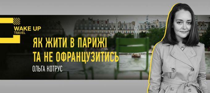 Как жить в Париже, но не офранцузиться - эксклюзивная трансляция на ONLINE.UA
