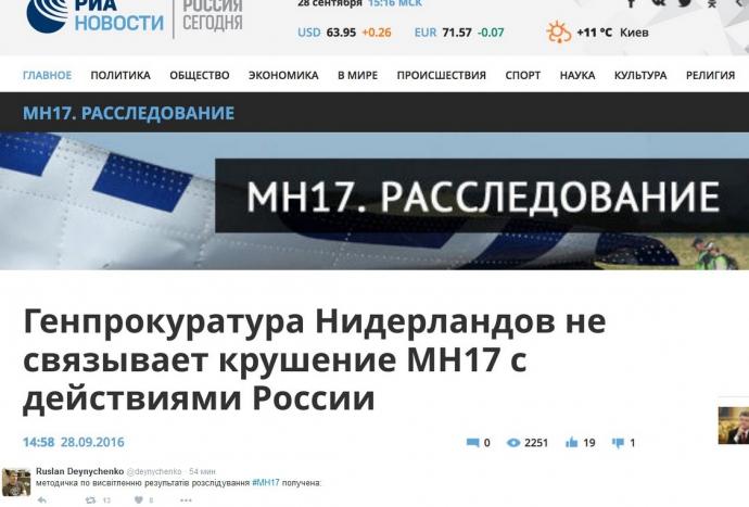 Звіт про загибель MH17: в мережі показали, як викручується путінська пропаганда (2)