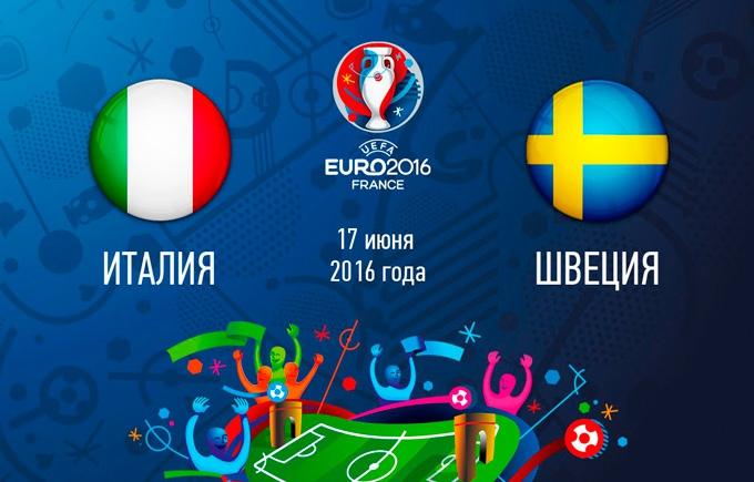 Італія - Швеція: онлайн трансляція матчу другого туру Євро-2016