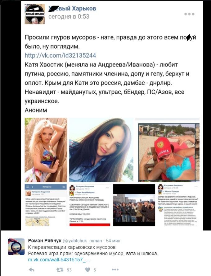 """Розгорається скандал з поліцейською з Харкова, люблячою """"русскій мір"""": з'явилися фото (6)"""