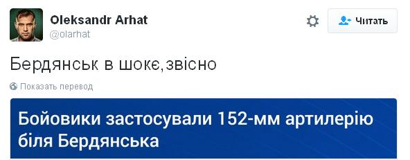 """У штабі АТО осоромилися з обстрілом"""" Запорізької області: опубліковано відео (1)"""