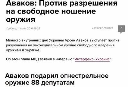 Зброя для депутатів від Авакова викликала хвилю сміху в соцмережах (2)