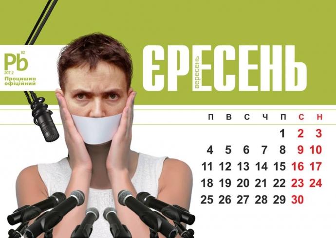 Савченко опубликовала списки пленных и пропавших без вести на востоке Украины - Цензор.НЕТ 4909