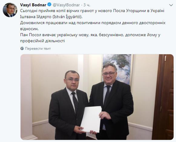 Несмотря на скандалы: новый посол Венгрии в Украине выступил с громким заявлением (1)