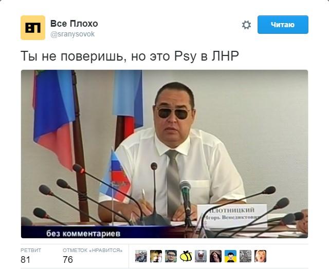Співак Psy на Донбасі: соцмережі висміяли ватажка ЛНР в окулярах (1)