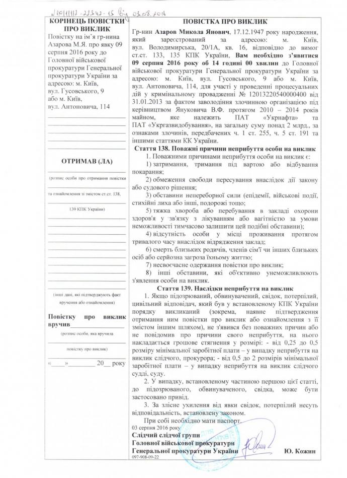 Азарова викликали на допит в Генпрокуратуру: опубліковано документ (1)