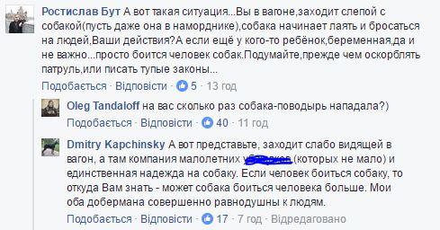 У Києві спалахнув гучний скандал через незрячого в метро (7)