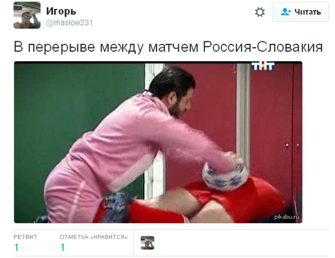 Соцмережі висміяли поразку збірної Росії смішними фотожабами (7)