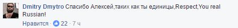 Відомий російський співак яскраво виступив на підтримку України (2)