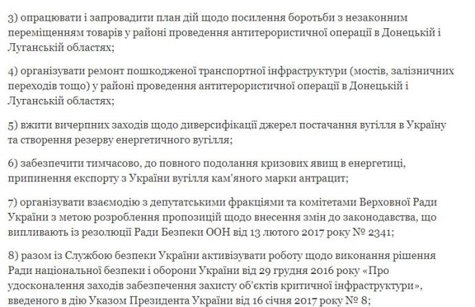 Порошенко прийняв важливе рішення у зв'язку з блокадою на Донбасі: з'явився документ (4)