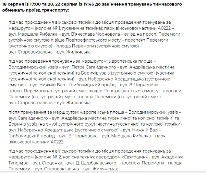 День Независимости 2018: в центре Киеве с 18 августа временно ограничат движение (1)
