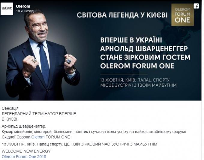 В Киев приедет Арнольд Шварценеггер: названа точная дата сенсации (1)