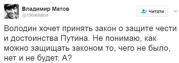 У Росії вже хочуть захищати честь Путіна: в мережі сміються (1)