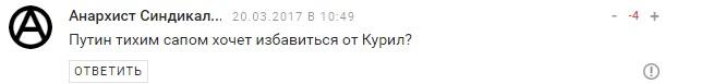 Россия отдает Курилы? Сеть горячо обсуждает заявление Кремля (2)