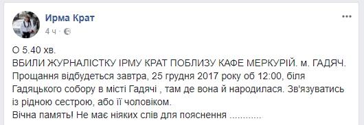 """""""Вбивство"""" української журналістки: в поліції прокоментували скандальний фейк (1)"""
