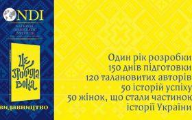 В Житомире состоится презентация книги про выдающихся украинок «Це зробила вона»