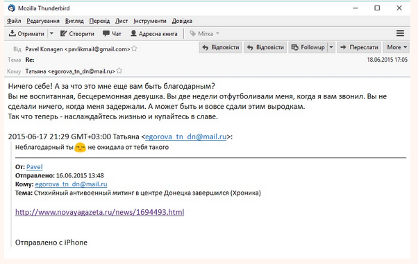 Злом листування ДНР з журналістами: з'явилася нова важлива деталь (1)