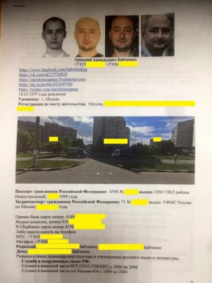 Резюме от ФСБ: Бабченко опубликовал ориентировку на свое убийство (2)