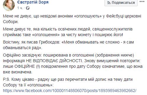 Коли в Україні пройде Об'єднавчий Собор: в УПЦ КП виступили з важливою заявою (1)