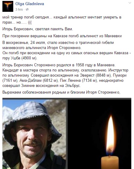 Смерть чемпіона: стали відомі подробиці загибелі українського альпініста в Грузії (1)