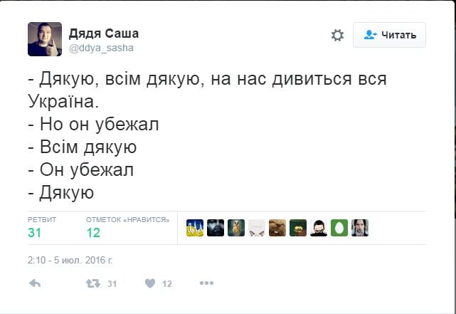 Він утік, усім дякую: соцмережі скипіли через ситуацію з Онищенком (1)