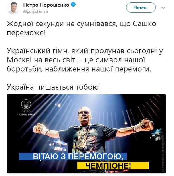 """""""Москва 2018 - бам! Батя в будівлі!"""": Усик емоційно прокоментував перемогу над Гассієвим (1)"""
