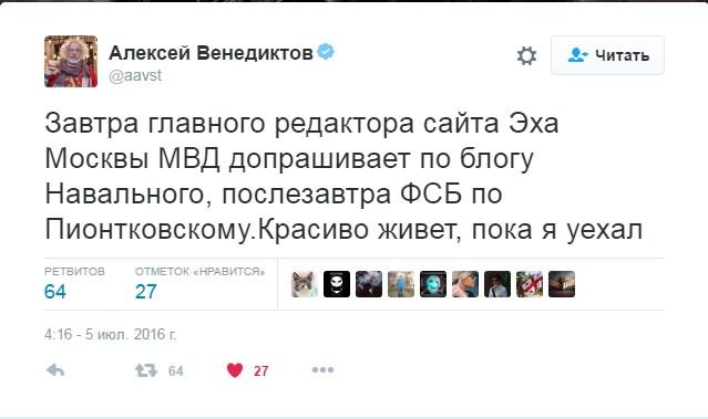 Спецслужби Путіна серйозно взялися за