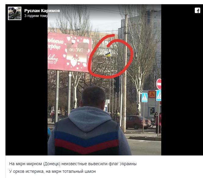В оккупированном Донецке вывесили украинский флаг - оккупанты боятся его снять (1)