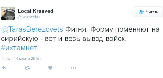 Соцсети штормит после новости о выводе Путиным войск из Сирии (8)
