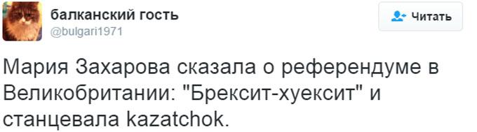 У мережі висміяли непристойний каламбур від чиновниці Путіна (3)